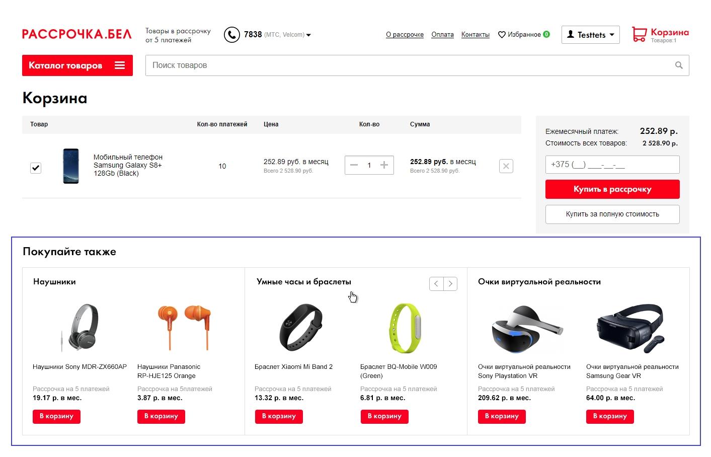 bc000a6e7db63 Дизайн и разработка интернет-магазинов | Студия Веб Секрет